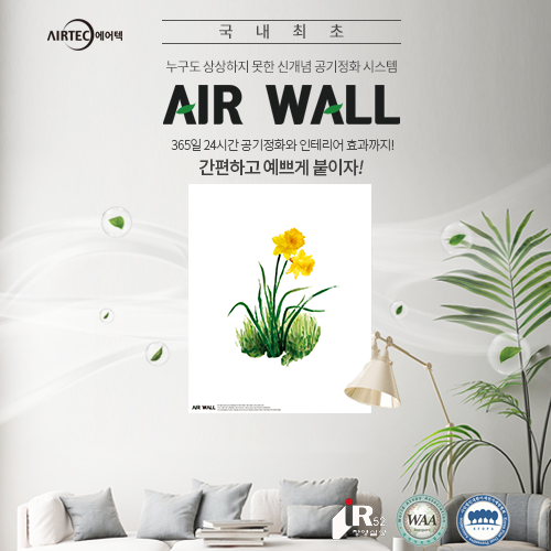 에어월 Air Wall (birth flower)